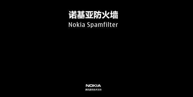 wpdang_nokia-spamfilter