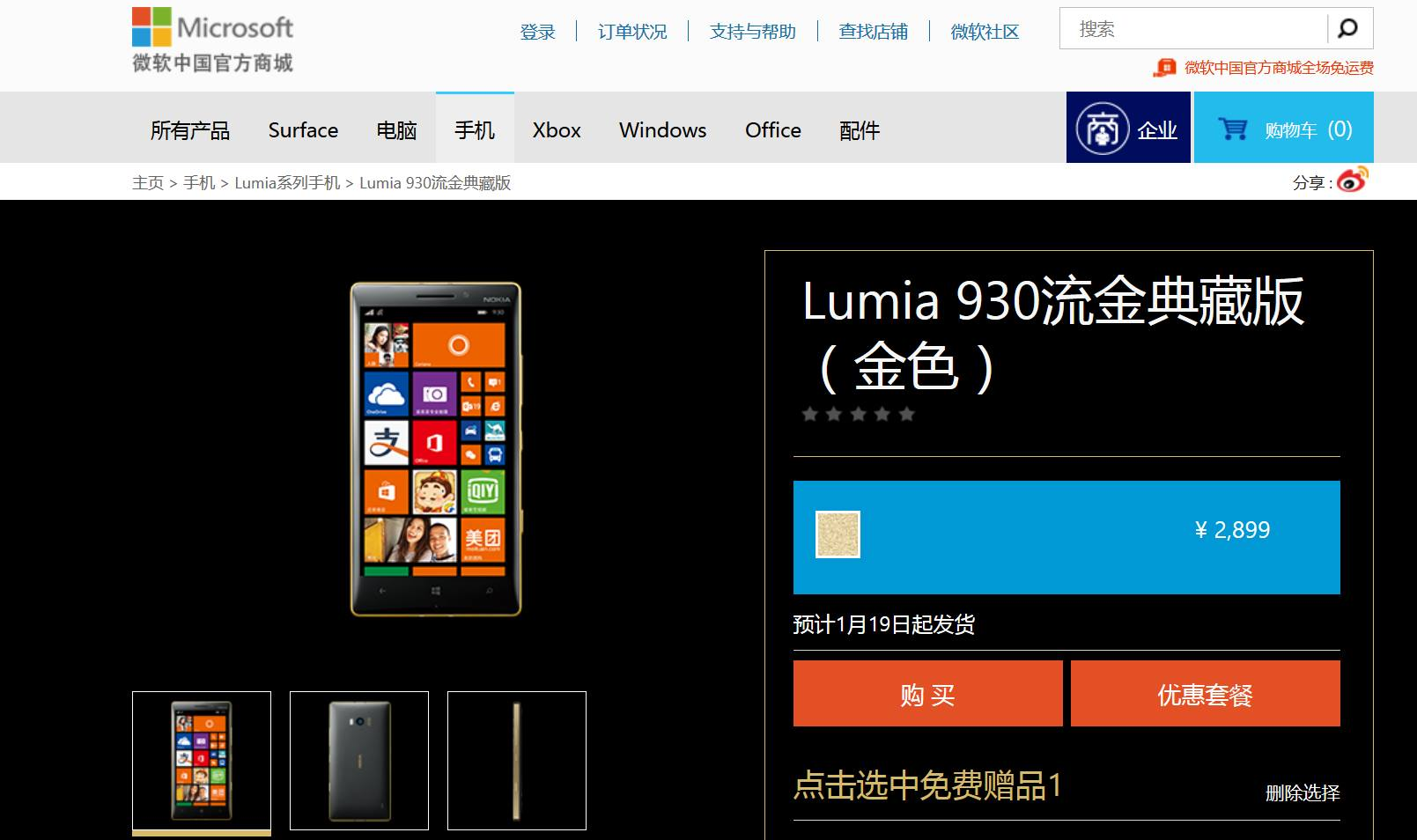 Nokia Lumia 930 Limited Gold Edition Screenshot