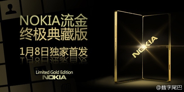 Nokia Lumia Limited Gold Edition