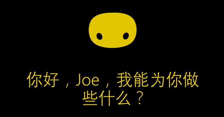Xiao Na - Cortana
